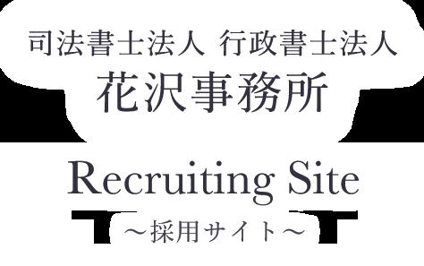 司法書士法人 行政書士法人 花沢事務所 Recruiting Site