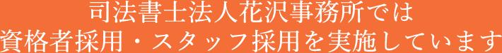 司法書士法人花沢事務所では資格者採用・スタッフ採用を実施しています