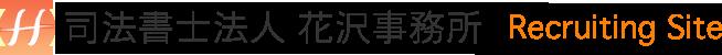 司法書士法人 花沢事務所 Recruiting Site